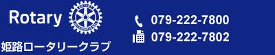 姫路ロータリークラブ TEL:079-222-7800 FAX:079-222-7802